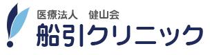 医療法人健山会Group 船引クリニック